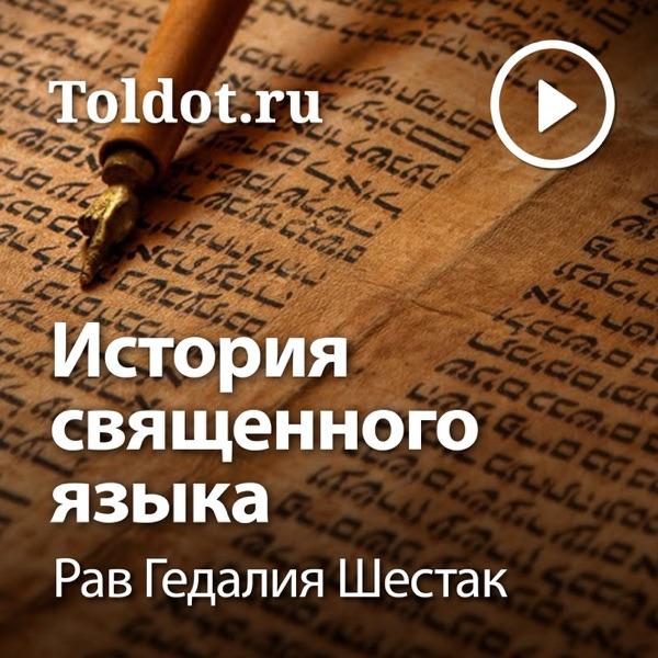 Рав Гедалия Шестак  — История священного языка
