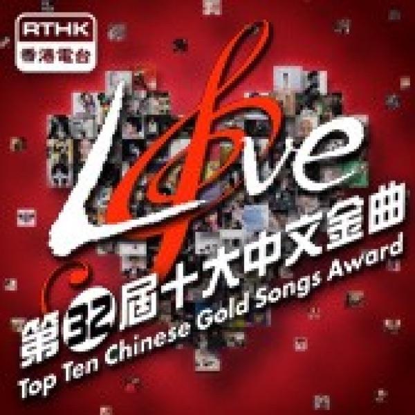 香港電台:第32屆十大中文金曲