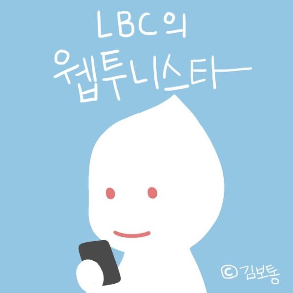 LBC의 웹투니스타