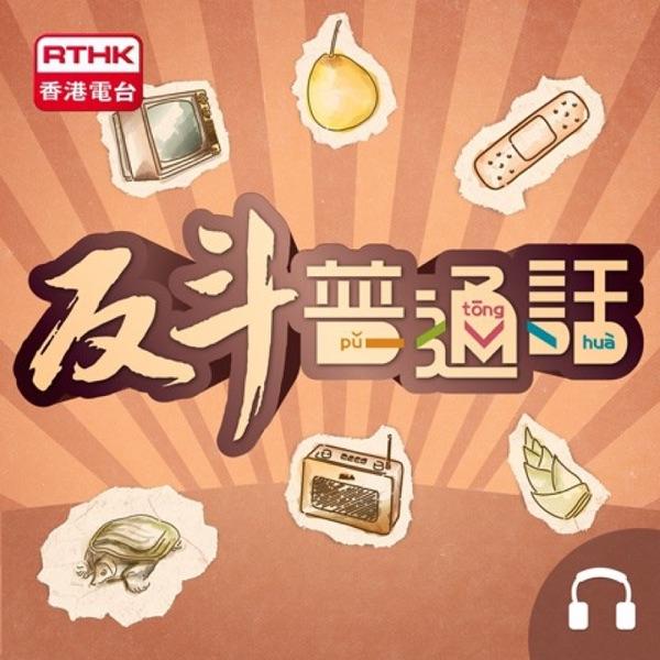 反斗普通話(電台版)