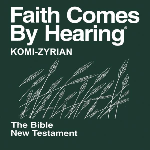 Komi-Zyrian Bible (Non-Dramatized) - Коми- коми Библия (Non- театрализованные)