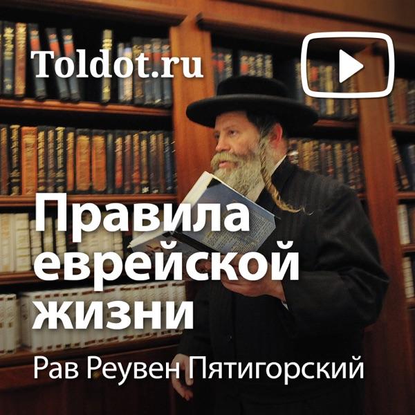 Рав Реувен Пятигорский  — Правила еврейской жизни