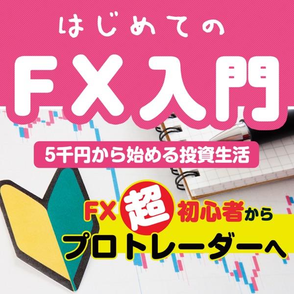 はじめてのFX入門「5千円から始める投資生活」