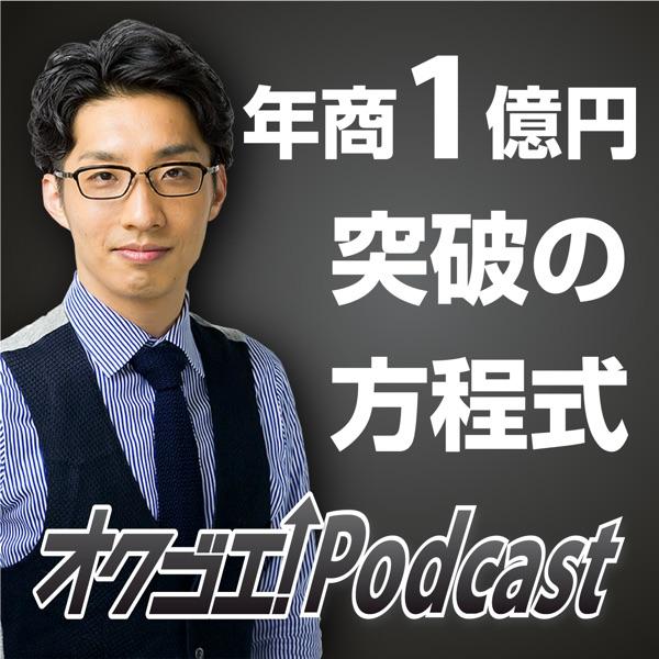 北岡秀紀のオクゴエ!(億越え) Podcast