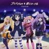 TVアニメ「SHOW BY ROCK!!#」プラズマジカ double A-side挿入歌「プラズマism/絆エターナル」 - EP