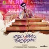 Kootathil Oruthan (Original Motion Picture Soundtrack)