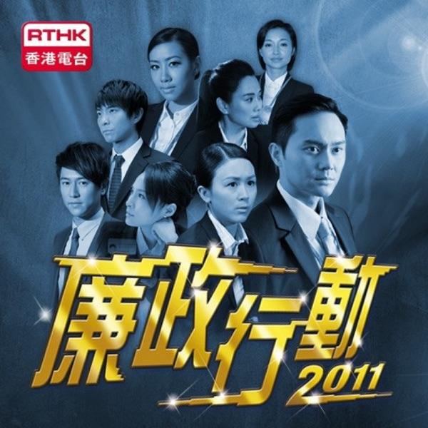 香港電台:廉政行動2011