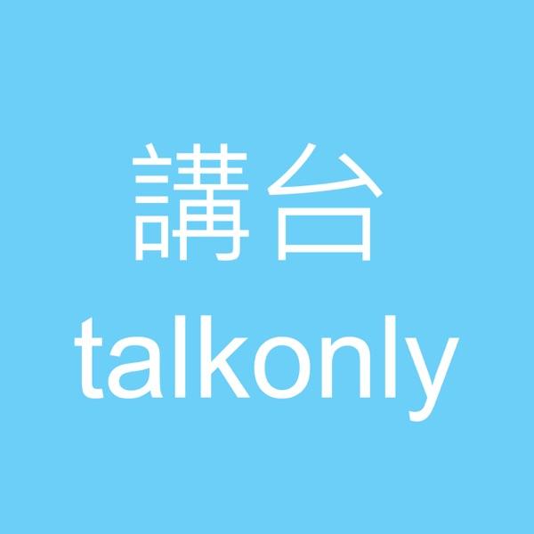 講台 – Talkonly
