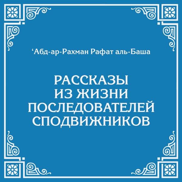 """""""Рассказы из жизни последователей сподвижников"""""""