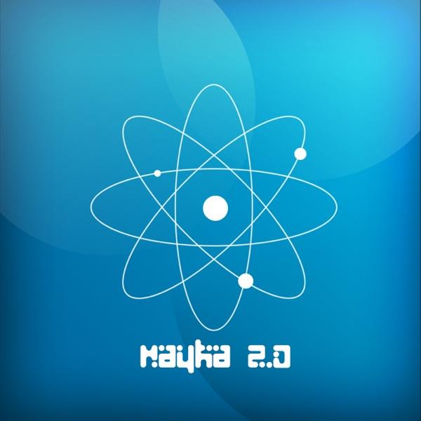 Наука 2.0 (неизданное)