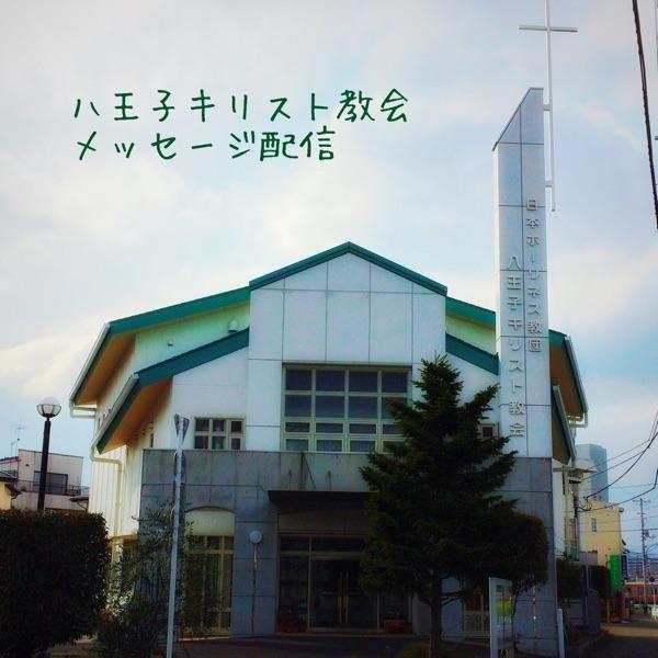日本ホーリネス教団 八王子キリスト教会 礼拝説教