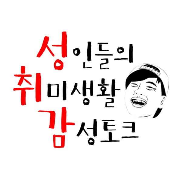 성인들의 취미생활 감성토크 성취감 - 시즌3 보드게임