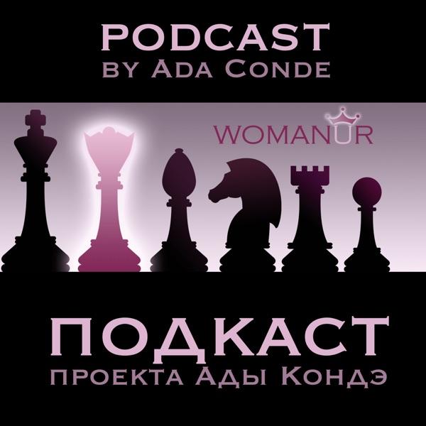 Ada Conde Podcast (Подкаст Ады Кондэ)