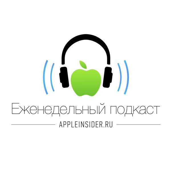 Еженедельный подкаст Appleinsider.ru