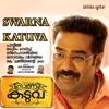 Swarna Katuva (Original Motion Picture Soundtrack) - Single