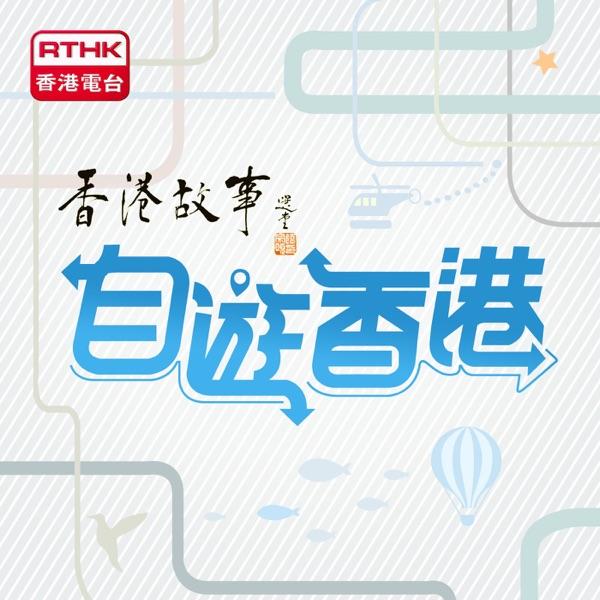 香港故事 - 自遊香港