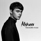 ALEKSEEV - Океанами стали обложка