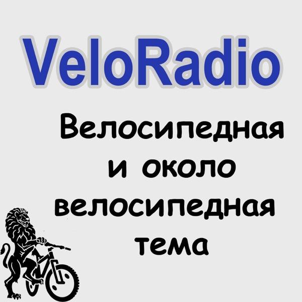 Велорадио, подкаст на велосипедные и околовелосипедные темы.