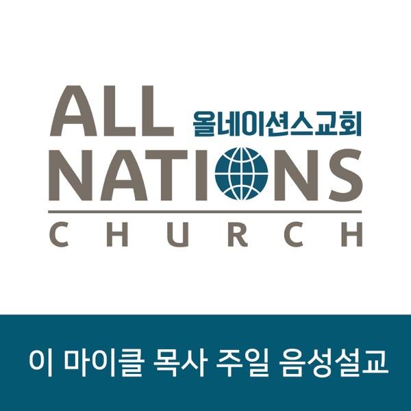 올네이션스교회