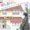 TVアニメ 『はんだくん』 キャラクターソングミニアルバム