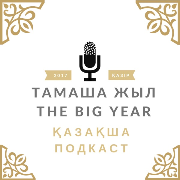 Тамаша жыл - The Big Year