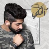 Mat Alhaki - Mohamed Al Shehhi