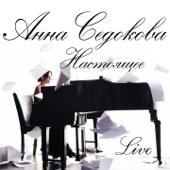Первая любовь (Live)