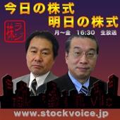 今日の株式 明日の株式:ストボ!Podcast