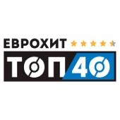 ЕвроХит Топ 40 Европа Плюс Official - новинки песен - Europa Plus