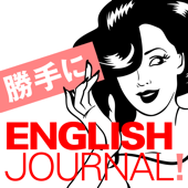 勝手にENGLISH JOURNAL!