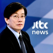 JTBC 뉴스룸 - JTBC
