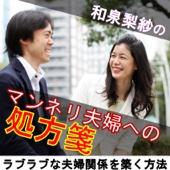 和泉梨紗のマンネリ夫婦への処方箋~ラブラブな夫婦関係を築く方法~