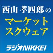 ザ・マネー ~西山孝四郎のマーケットスクウェア