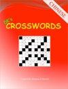 DKs Crosswords - Chinese Edition