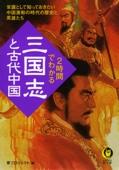 2時間でわかる「三国志」と古代中国 常識として知っておきたい、中国激動の時代の歴史と英雄たち