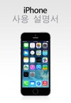IOS 71 IPhone