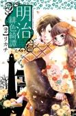 明治緋色綺譚(02)