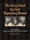 The Cheng School Gao Style Baguazhang Manual