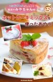 ホットケーキミックスを使ったおやつ・レシピ by四万十みやちゃん