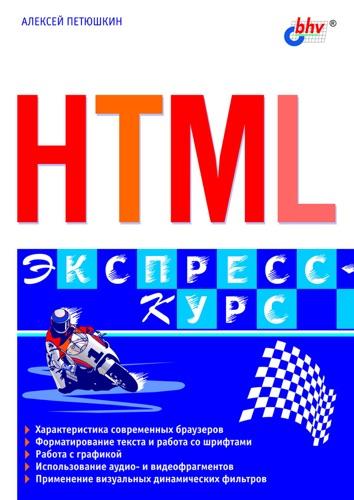 HTML -