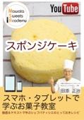 「スポンジケーキ」動画&テキストで一品ずつ学ぶパティシエのとっておきレシピ