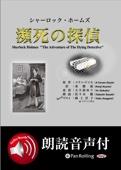 【朗読音声付】シャーロック・ホームズ「瀕死の探偵」