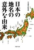 日本の地名の意外な由来