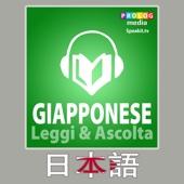 Giapponese | Leggi & Ascolta | Frasario, Tutto audio (55008)