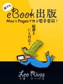 誰でもeBook出版〜MacとPagesで作る電子書籍!〜