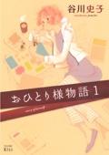 おひとり様物語(01)