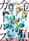 Goldfish Girls L English Edition