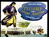 Гулливер в стране лилипутов (1966) Диафильм