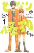 となりの怪物くん(01)