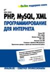 PHP MySQL XML